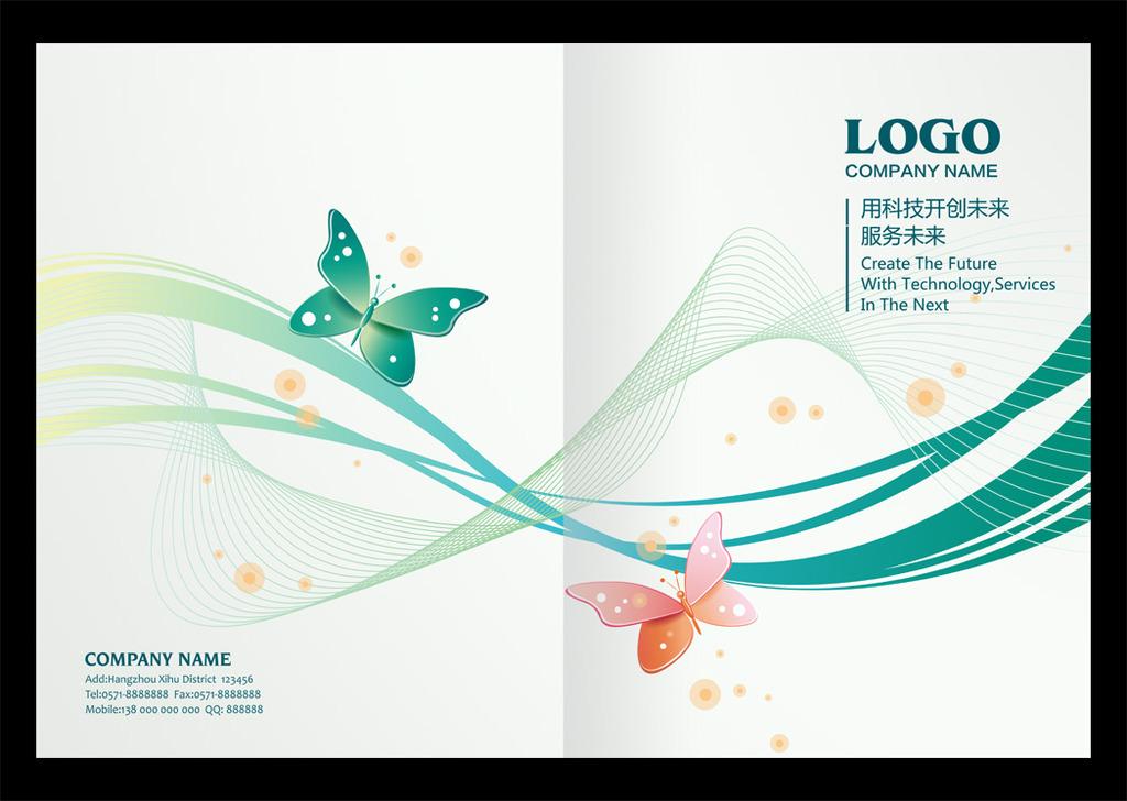精美画册封面设计模板下载