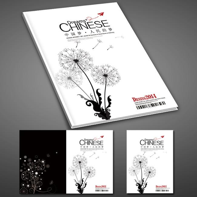 黑白风格画册封面设计图片