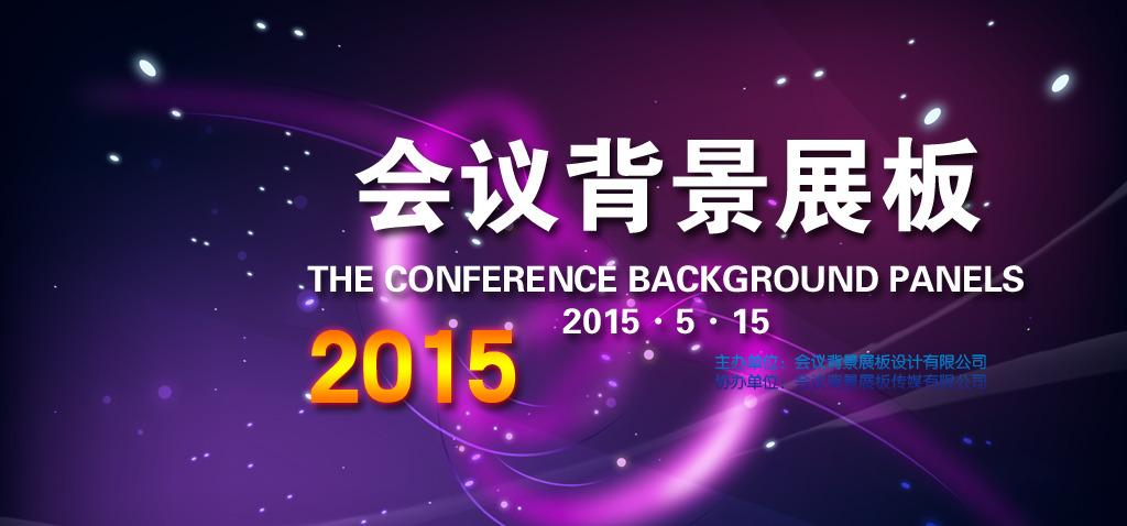 2015电子科技创新会议展板设计图片
