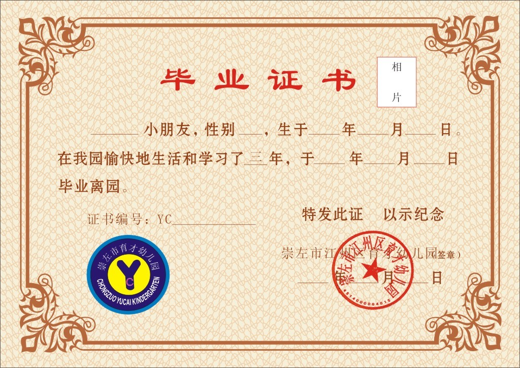 幼儿园小学毕业证书模板下载