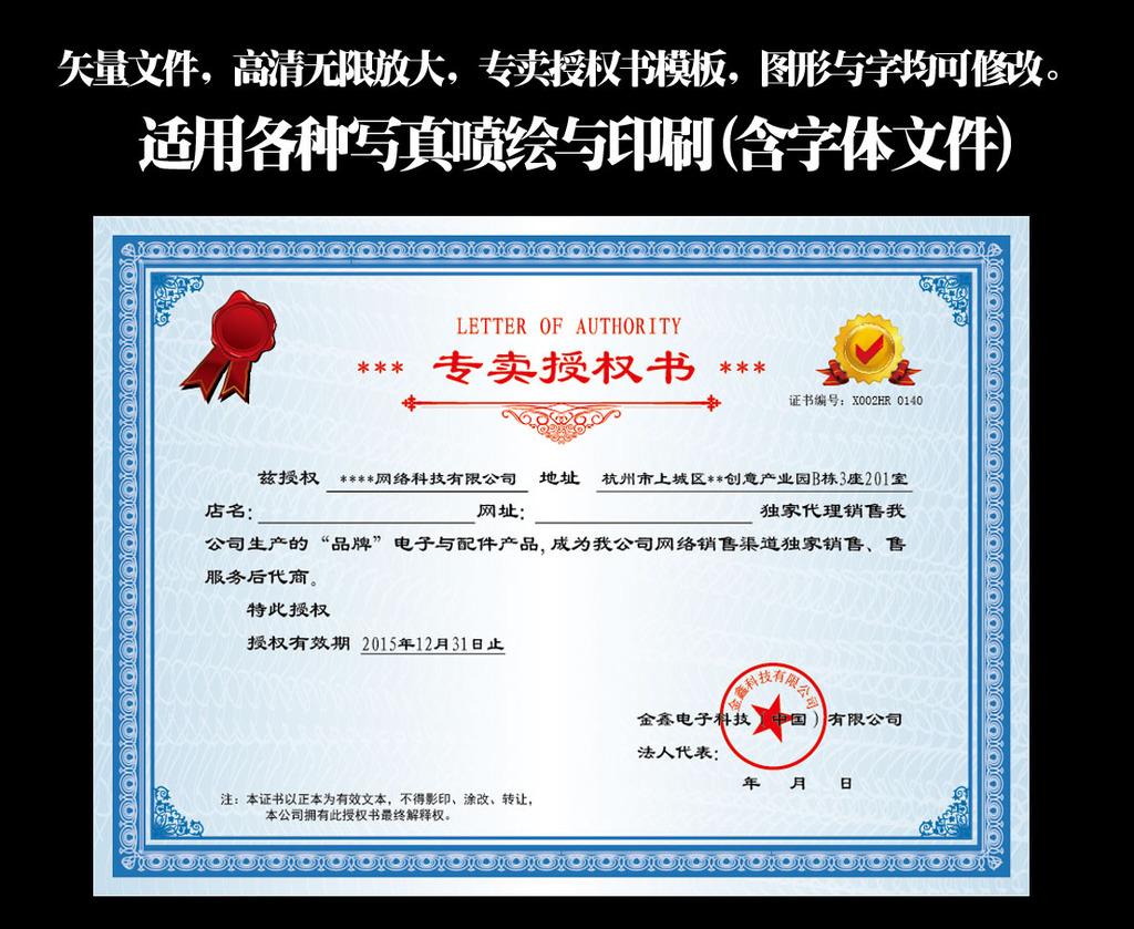 淘宝网络专卖店授权证书模板下载