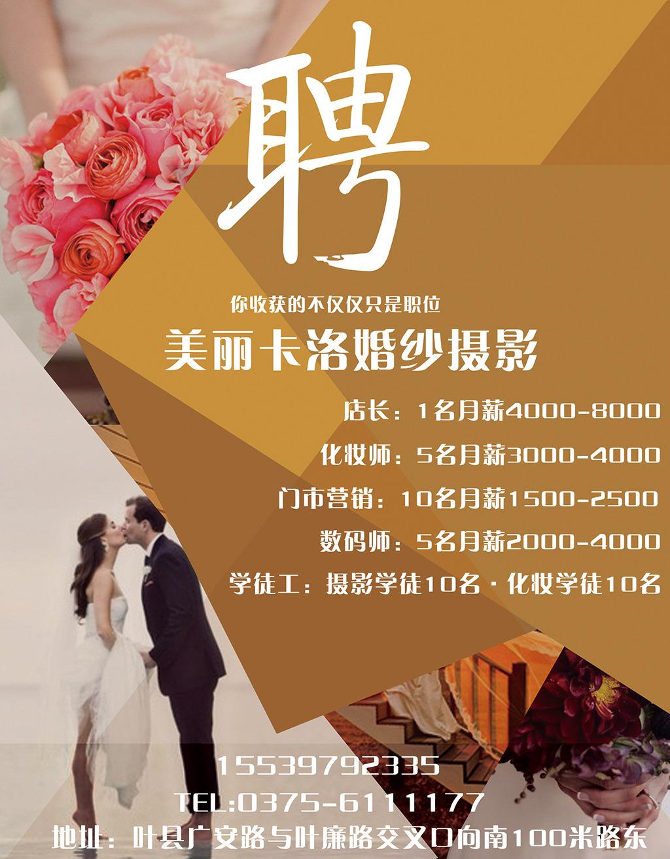 婚纱店手绘海报