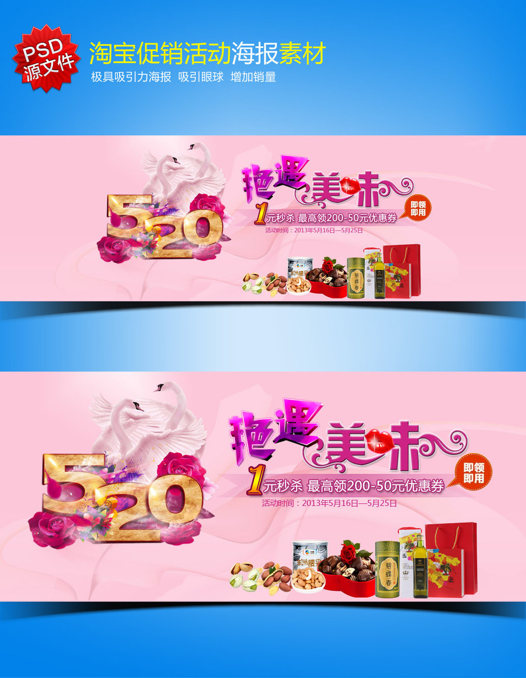 海报 模板/[版权图片]淘宝美食食品全屏促销海报模板