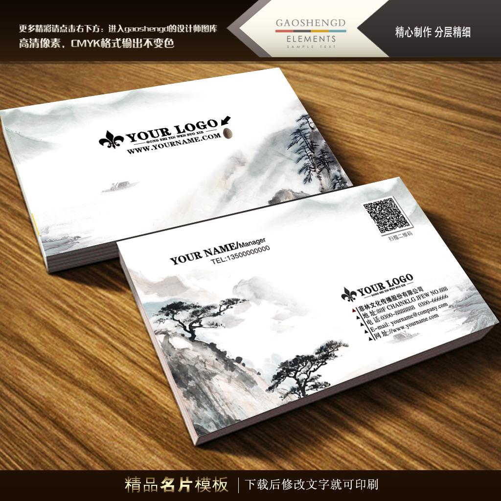 下载 古典 中国风 名片/[版权图片]迎客松古典中国风名片设计模板PSD下载