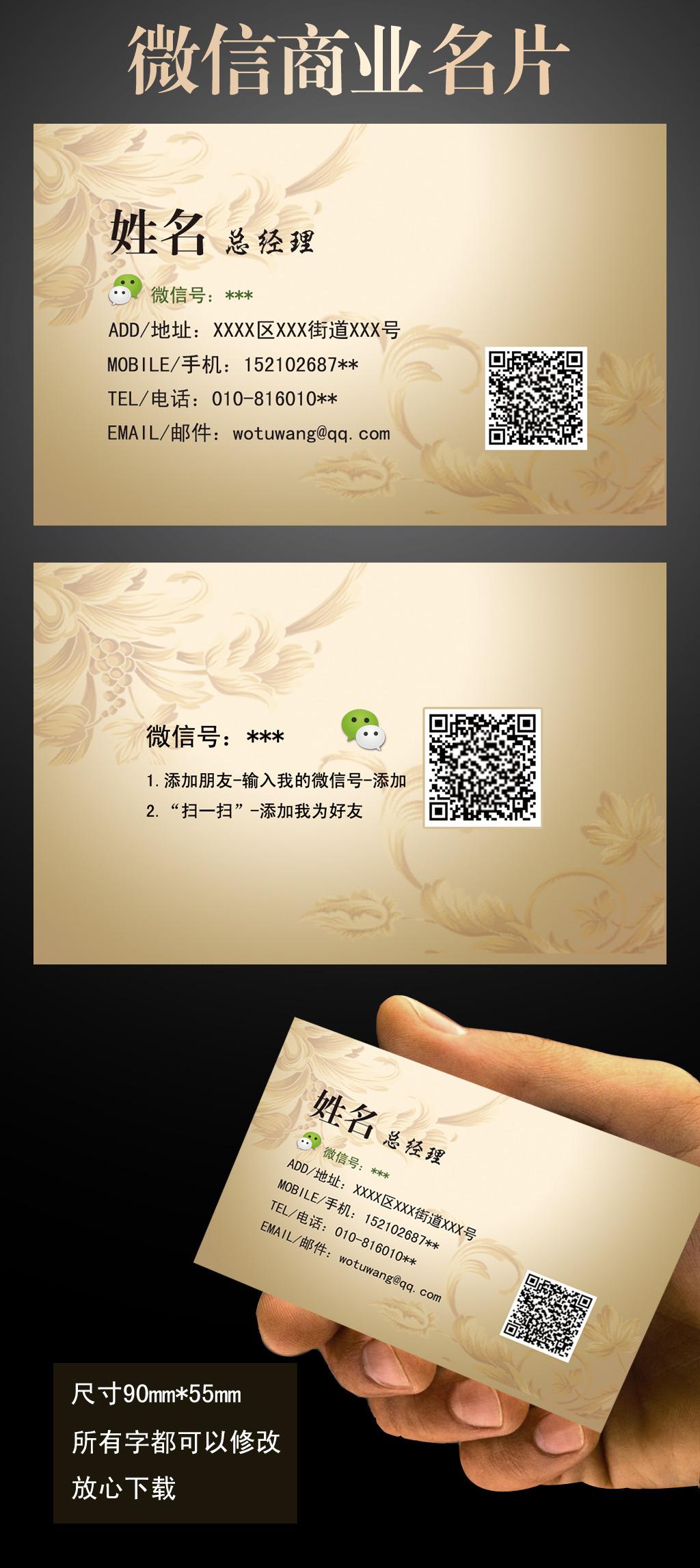 微信名片商业名片
