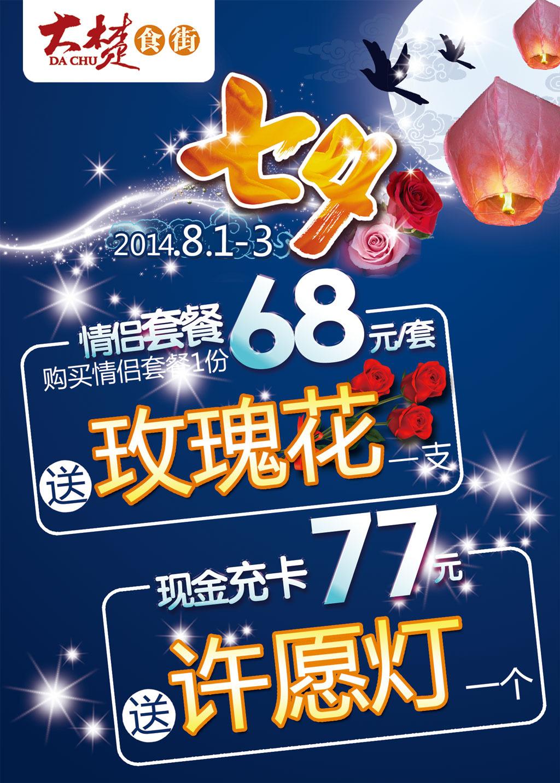 七夕情人节活动设计模板下载