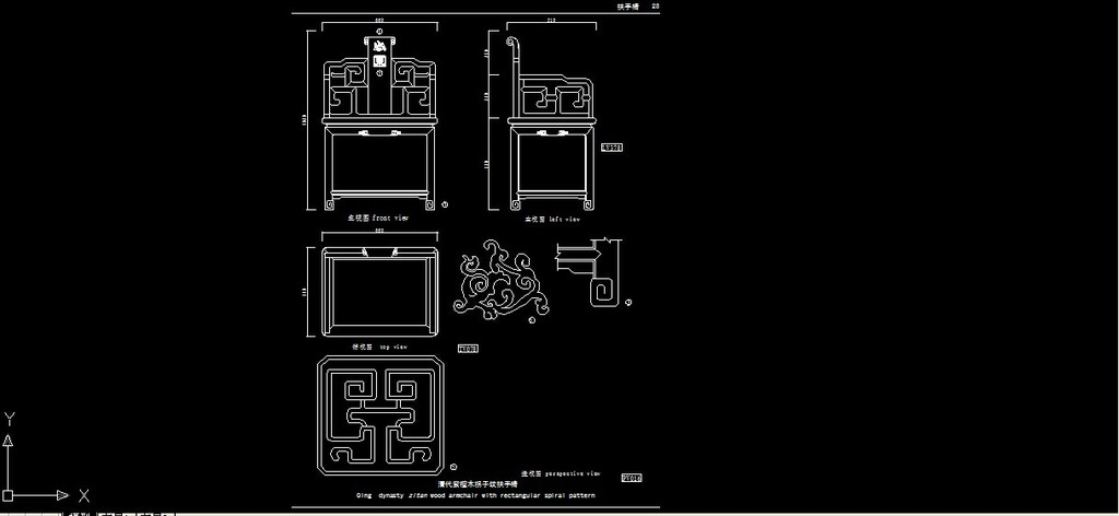我图网提供精品流行清代紫檀木拐子纹扶手椅素材下载,作品模板源文件可以编辑替换,设计作品简介: 清代紫檀木拐子纹扶手椅,,使用软件为 AutoCAD 2007(.dwg) 家具cad 家具CAD图 家具cad图纸 家具设计CAD CAD生产图纸 家具设计图CAD 家具设计图纸 欧式家具 欧式家具cad 现代家具 欧式柜 柜子图纸