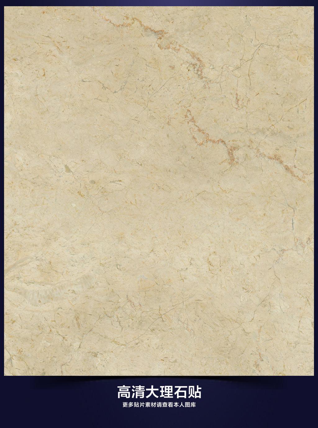 哈雷/[版权图片]高清哈雷米黄大理石纹理贴图