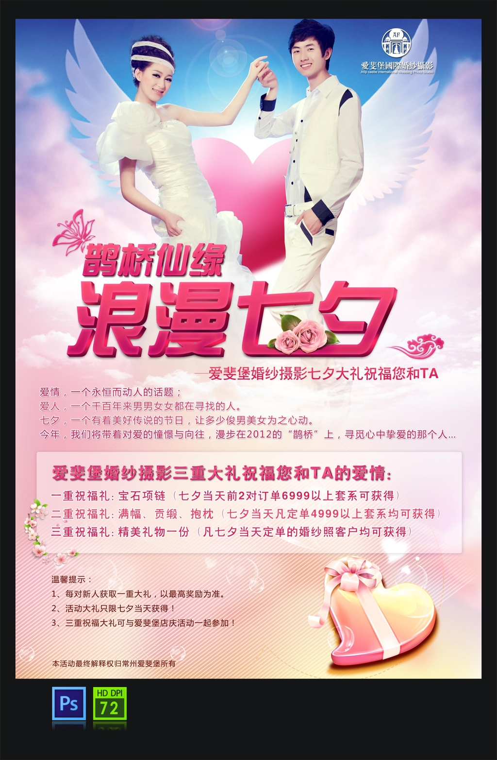 七夕情人节促销婚纱影楼海报模板下载