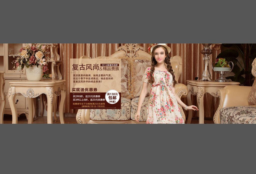 海报 女装 模板/[版权图片]淘宝复古宫廷女装促销海报模板