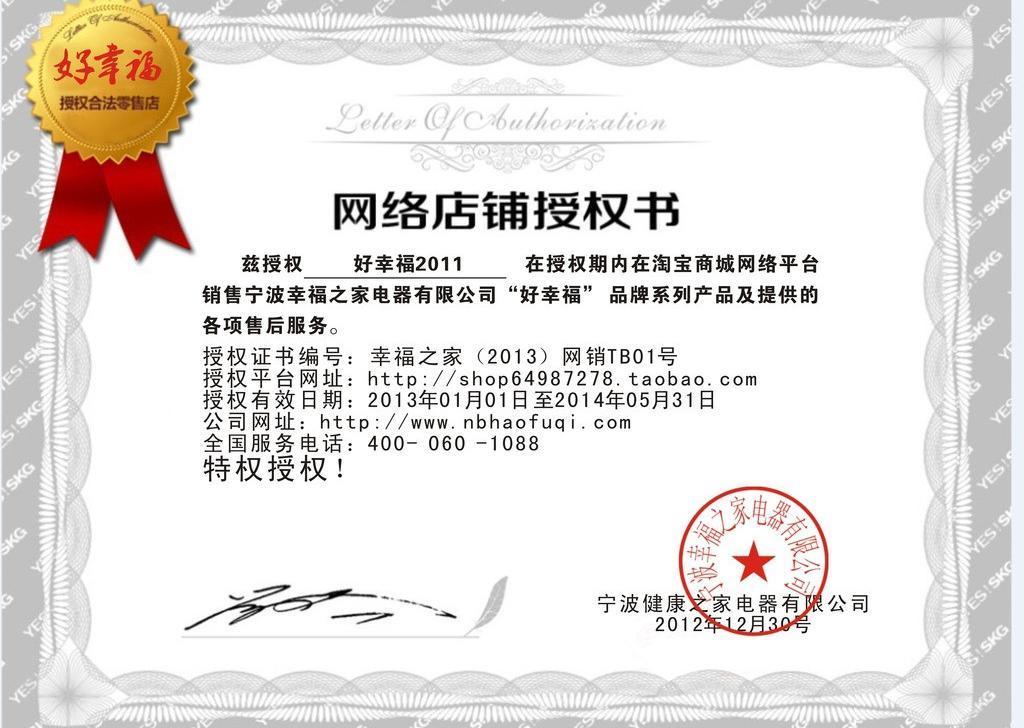 网络专卖授权证书荣誉证书模板下载