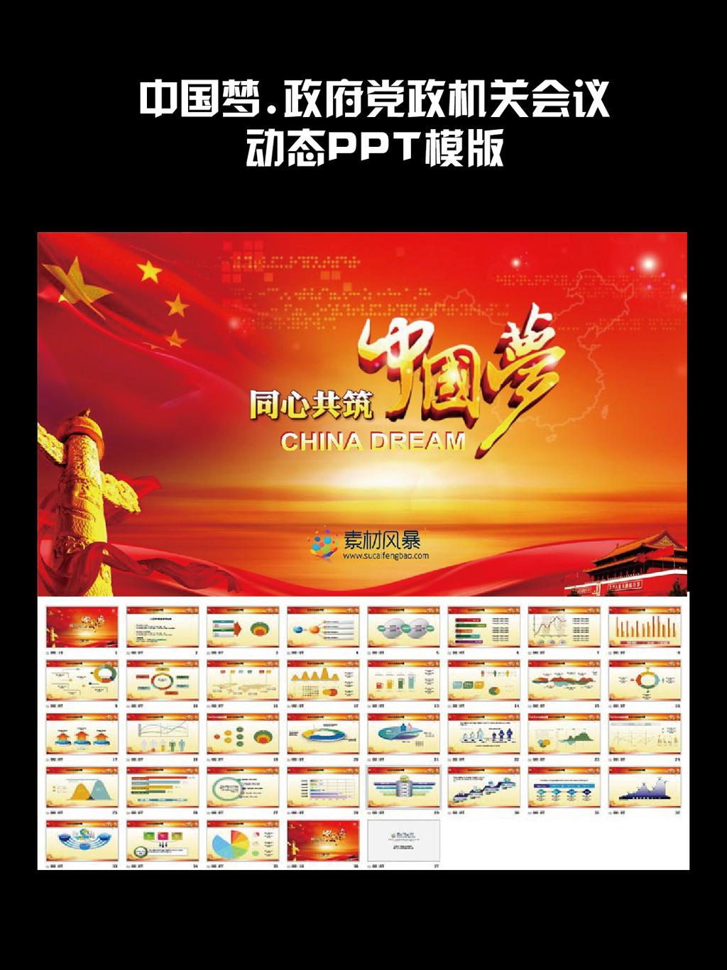 中国梦学习动态ppt模板模板下载