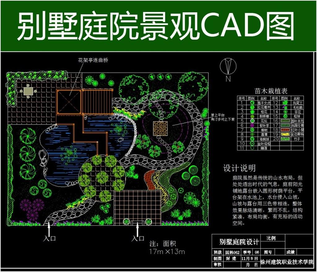 庭院设计cad平面图模板下载 庭院设计cad平面图图片下载 别墅花园造景