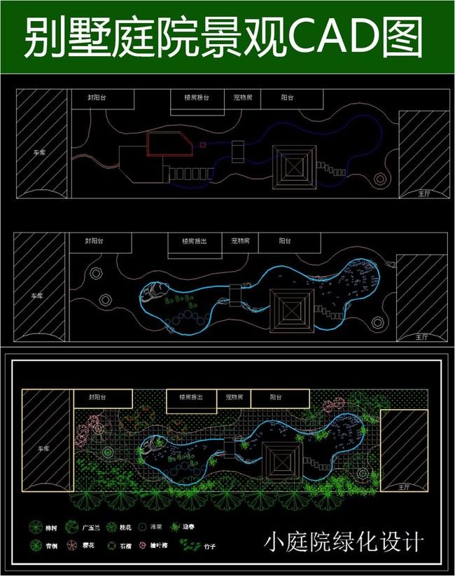 园林cad图纸  > 小庭院绿化cad设计图  中国最大的设计作品交易平台
