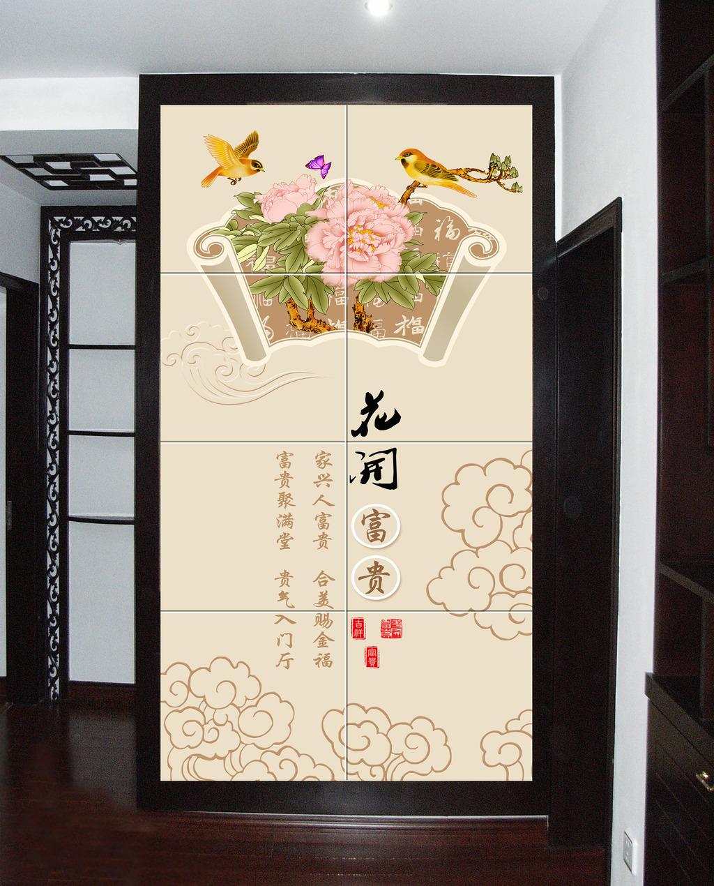 装修      电视墙 装饰画 中式 瓷砖背景墙 壁画 墙纸 壁纸 玄关 门厅图片