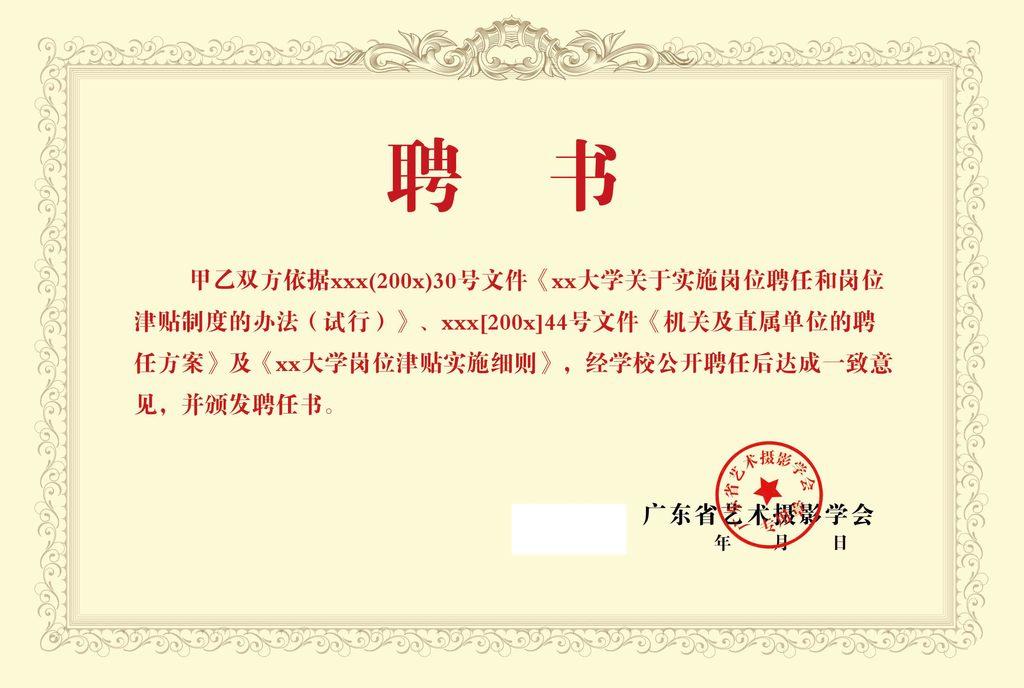 聘书模板荣誉证书模版