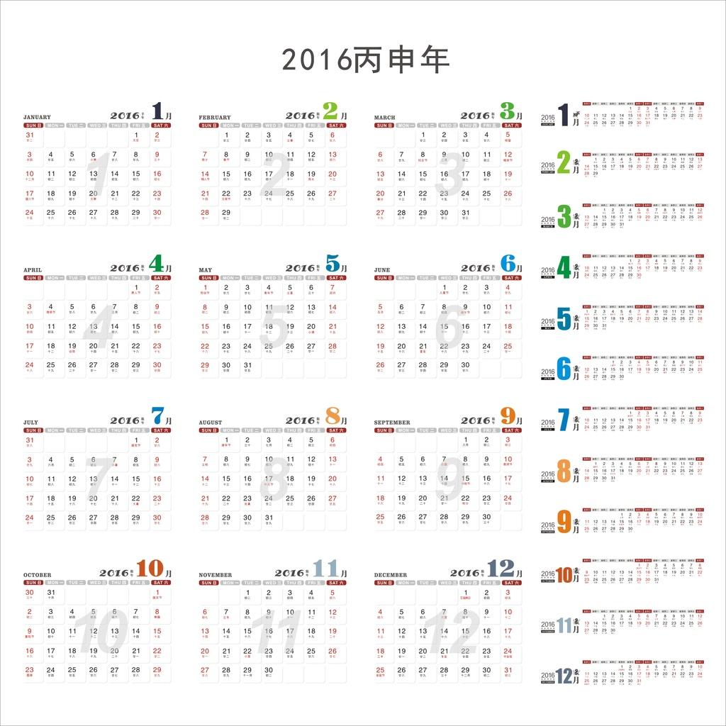 2018年日历图片手绘