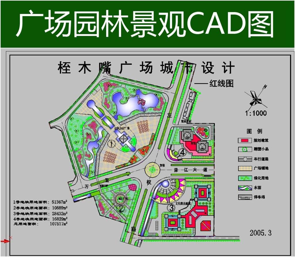 桎木嘴广场城市设计