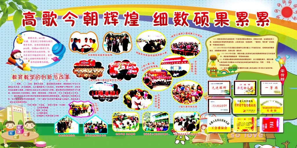 相片 学校背景 学校背景展板 绿色展板 动画 幼儿园展板 幼儿园宣传报