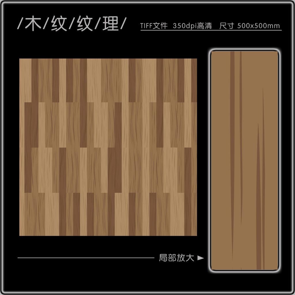 木纹纹理瓷砖贴图