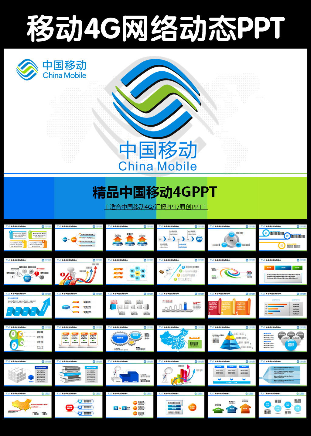 中国移动通信4g网络动态ppt模板