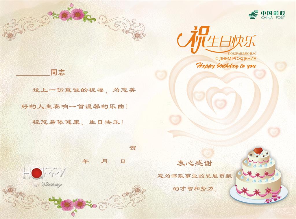 生日快乐贺卡明信片卡片设计模板
