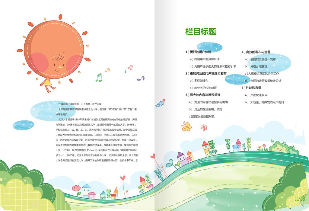 卡通插画儿童教育培训宣传画册设计模板模板下载