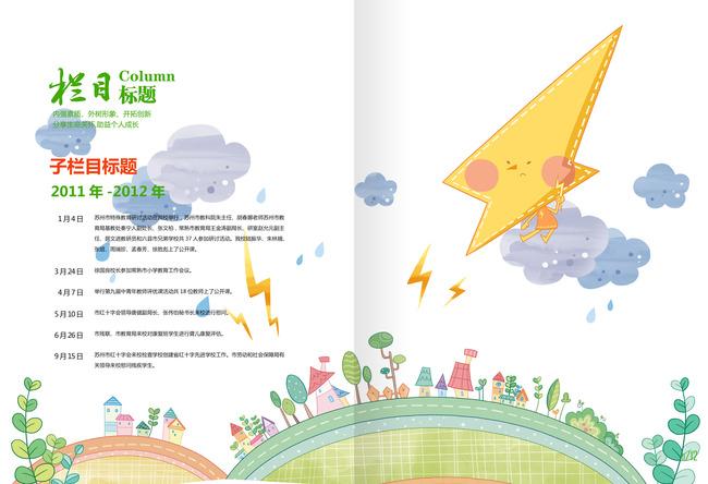 卡通画册 幼儿园宣传册 天气卡通 儿童宝宝成长档案画册 同学录 儿童