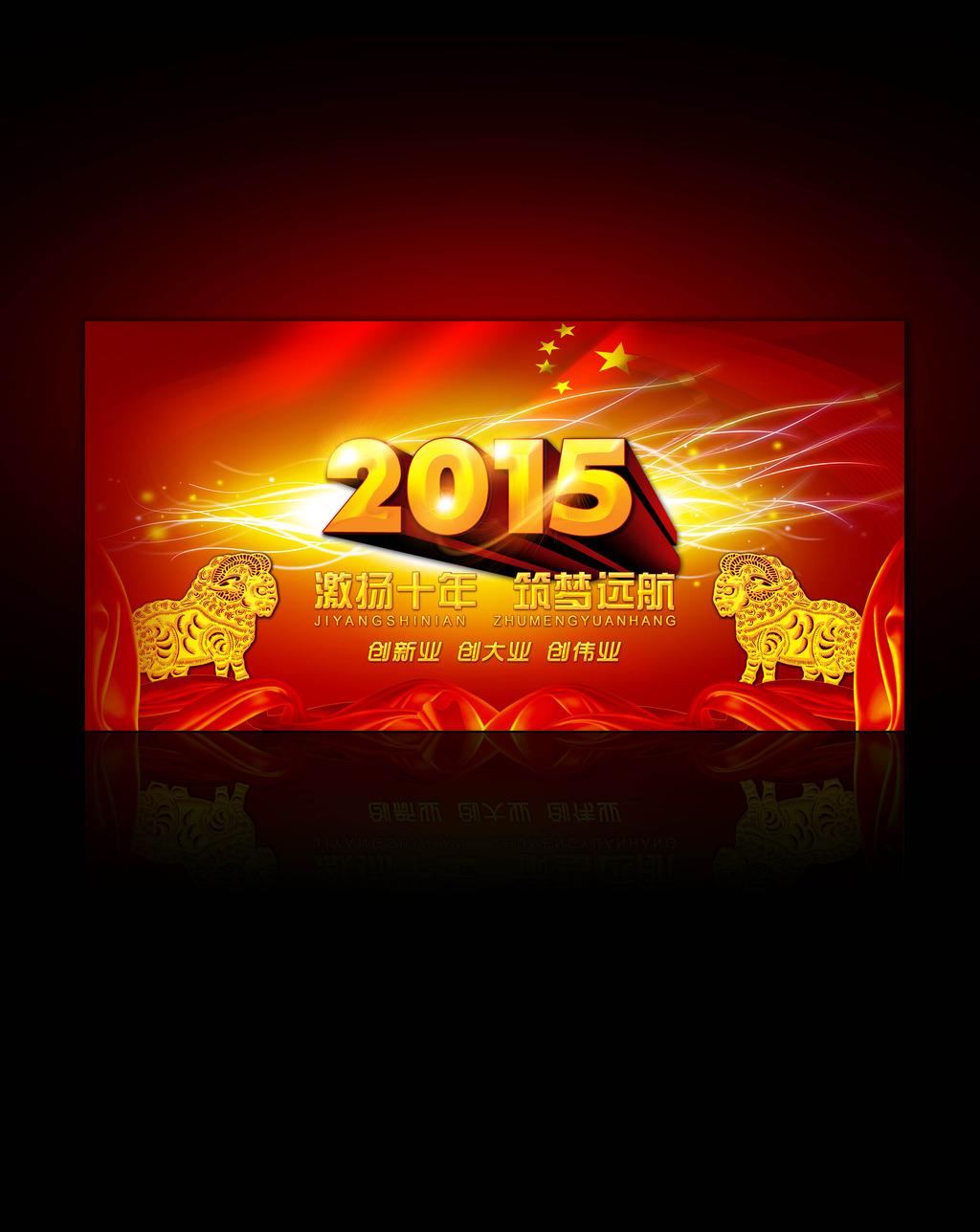 2015�$9.��j�:i[Z�`_羊年2015春节企业年会背景