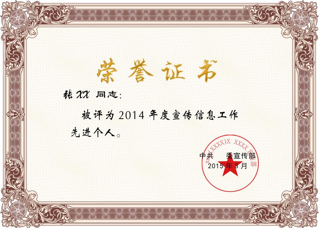 荣誉证书奖状psd模板下载