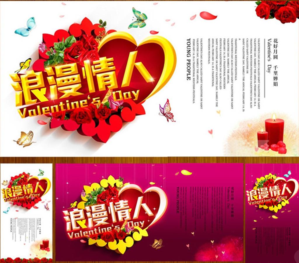 浪漫情人节四个活动海报模板下载(图片编号:12308422)
