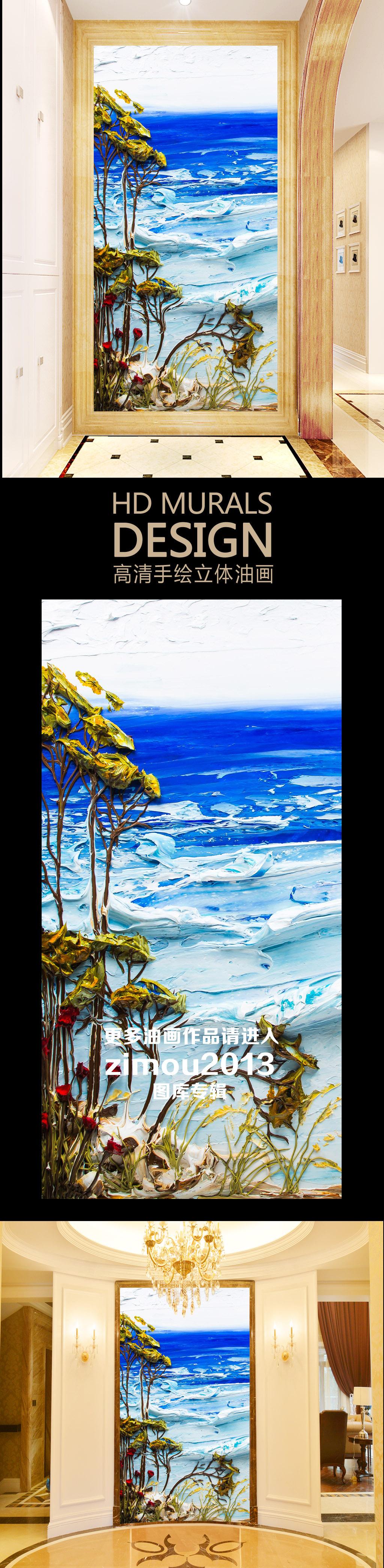 3d立体手绘风景画油画浮雕壁画玄关门厅