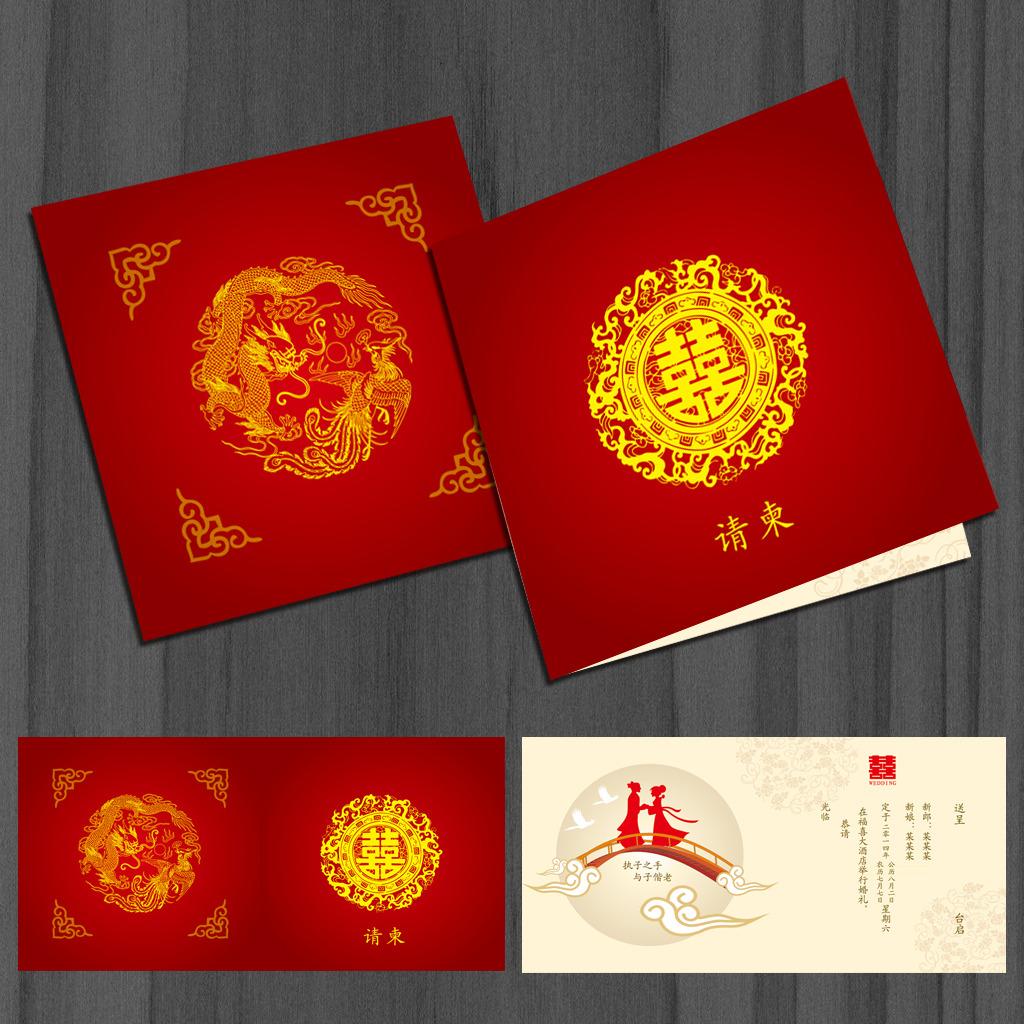 传统中式婚礼请柬模板