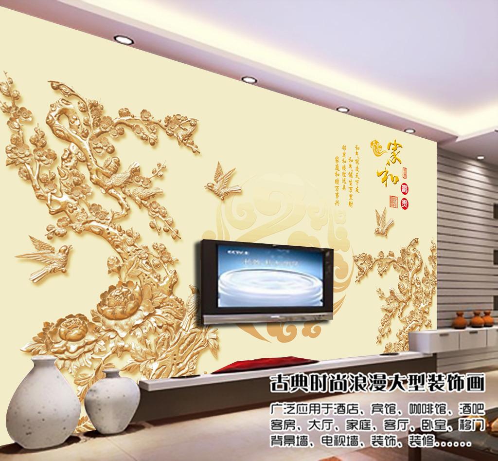 我图网提供精品流行中式立体木雕牡丹家和壁画电视背景墙素材下载,作品模板源文件可以编辑替换,设计作品简介: 中式立体木雕牡丹家和壁画电视背景墙 位图, CMYK格式高清大图,使用软件为 Photoshop CS5(.psd) 3D壁画