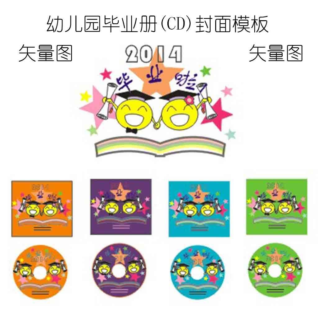 幼儿园毕业图册cd封面模板下载