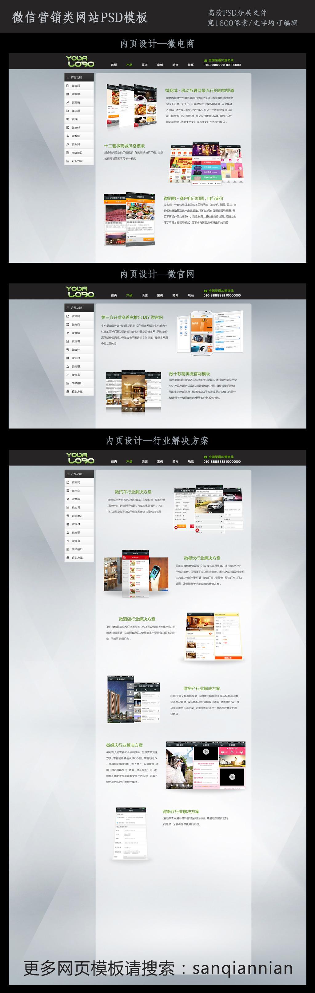 psd文件网站模板