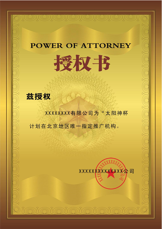 网络授权证书模板证书底纹授权书