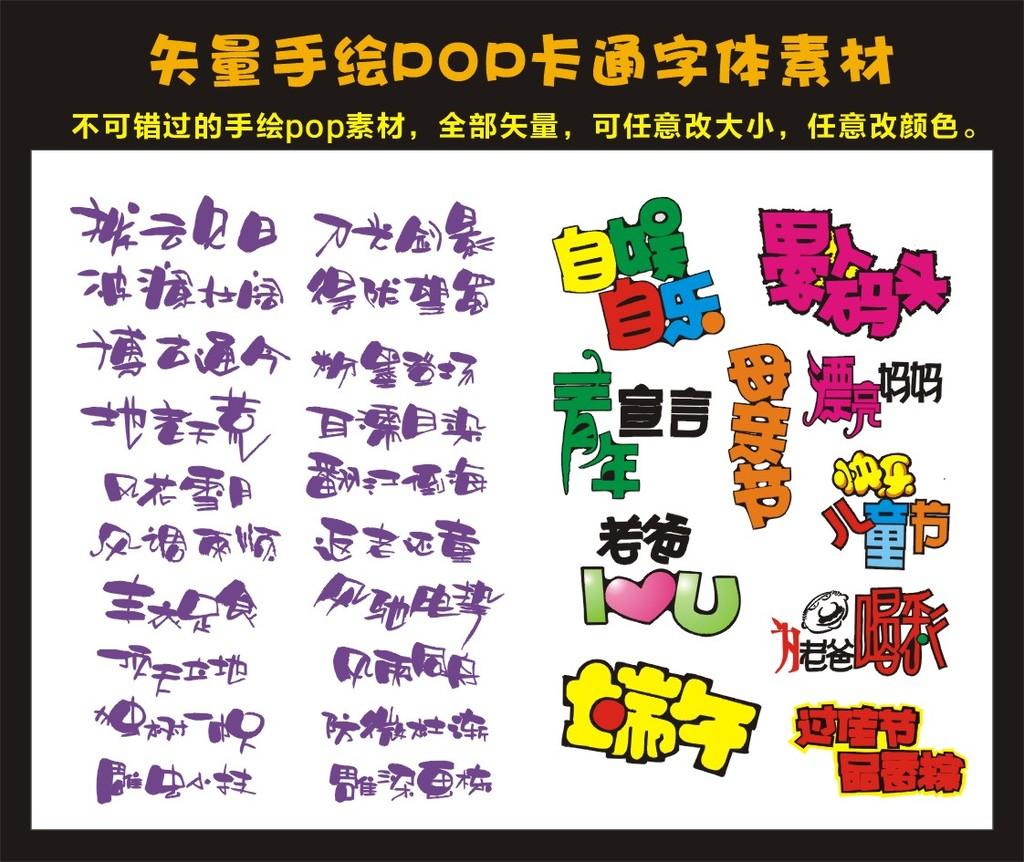 pop字体 手绘pop 手绘pop字体