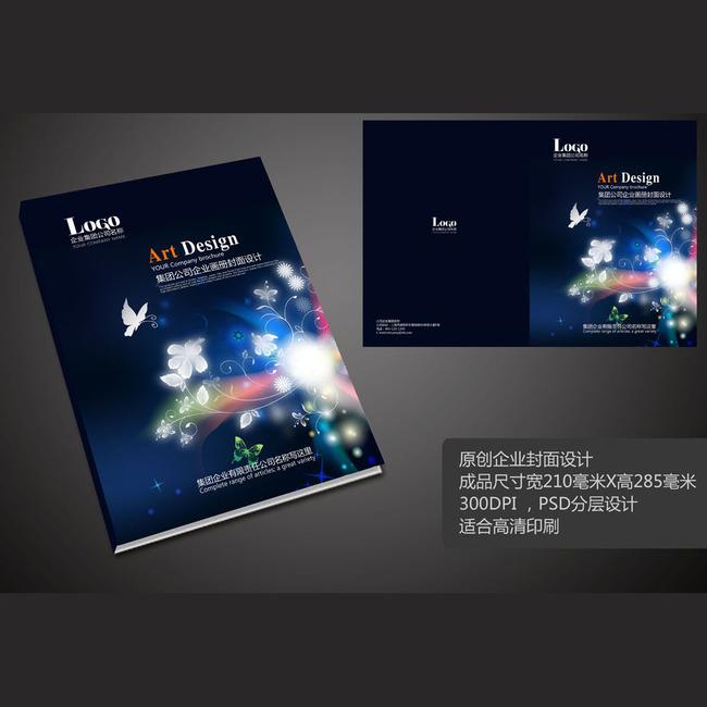 书本封面设计psd模板下载(图片编号:12311081)_企业()