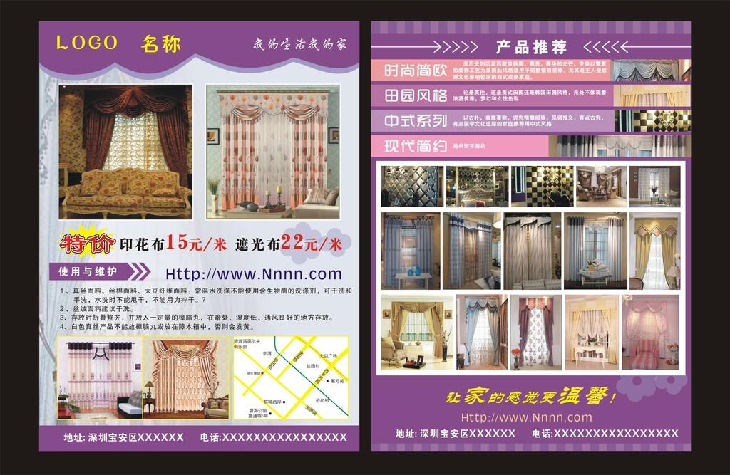 紫色窗帘宣传单设计模板下载