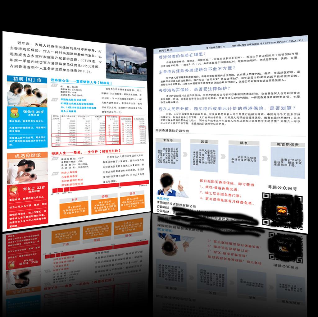 金融保险类宣传单彩页模版模板下载 金融保险类宣传单彩页模版图片