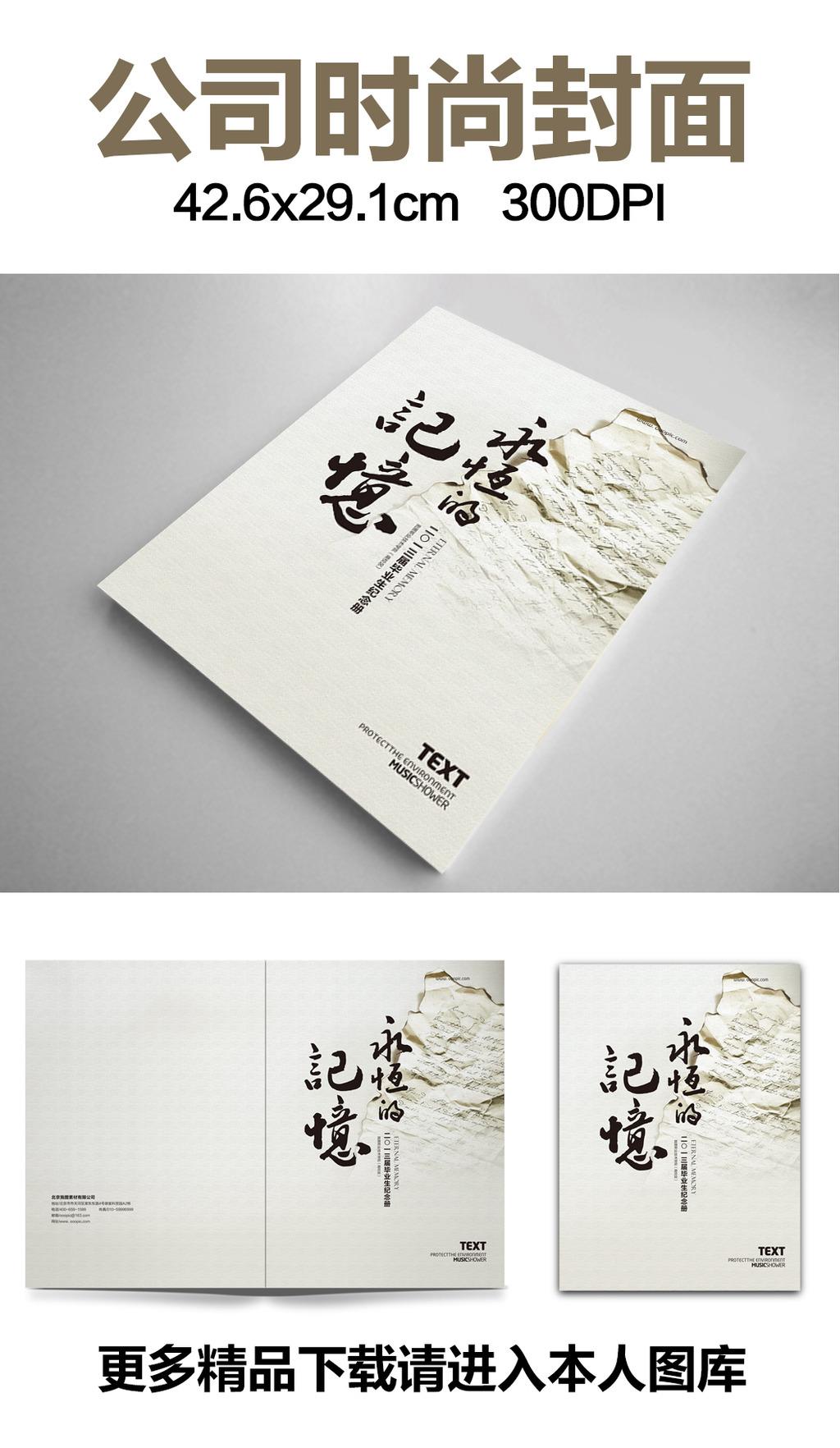 毕业季毕业纪念册封面设计