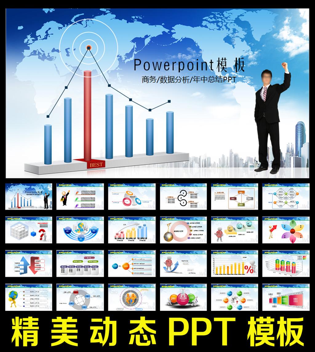 数据分析理财基金投资金融动态ppt模板