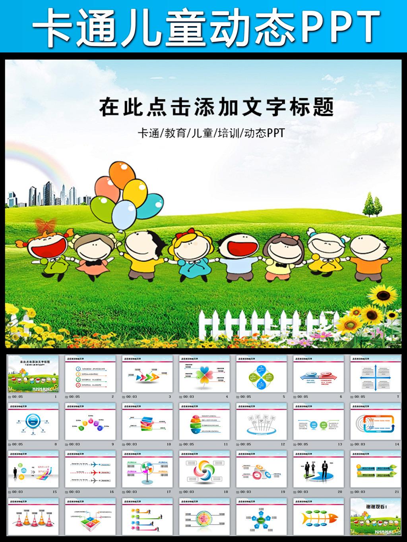 儿童教育课件幼儿园卡通小学动态ppt模板