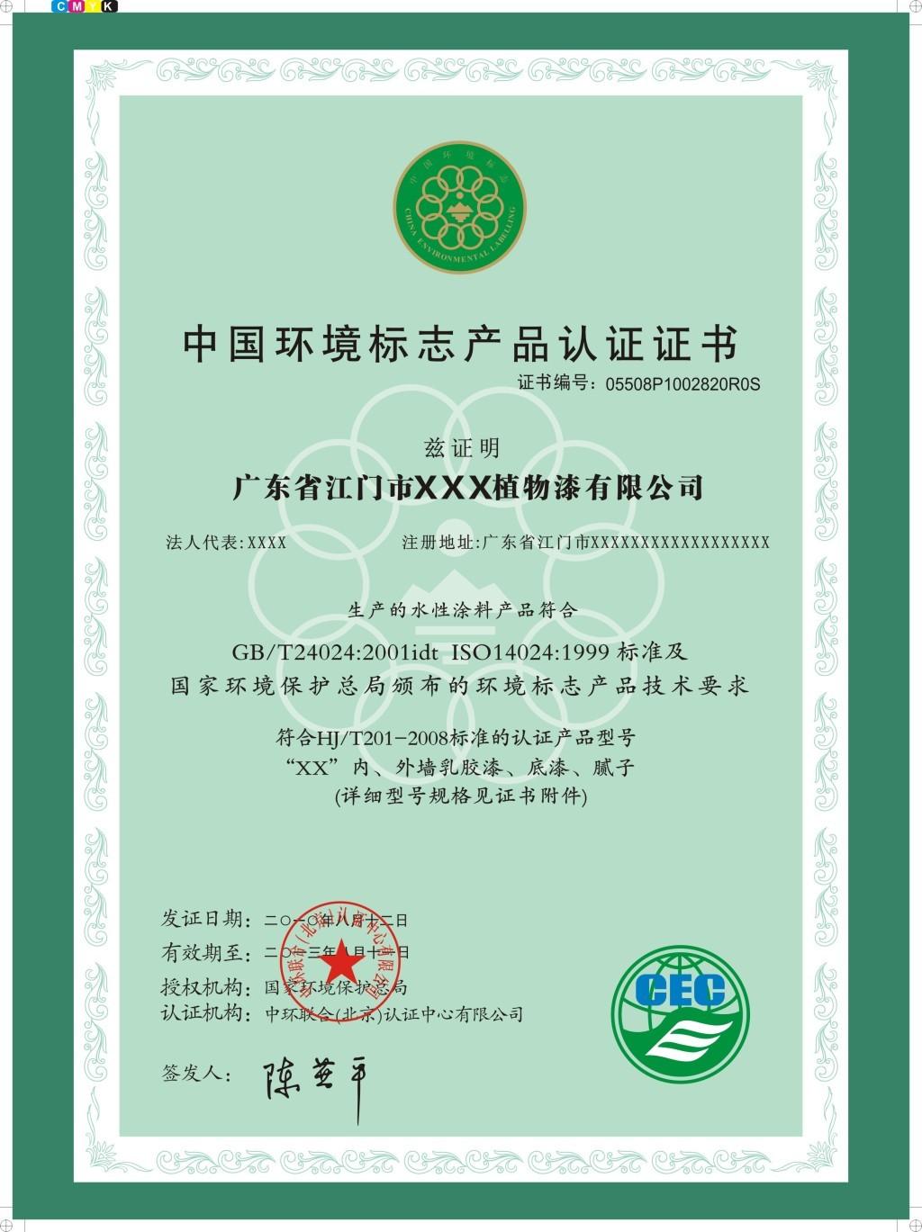产品认证证书模板下载