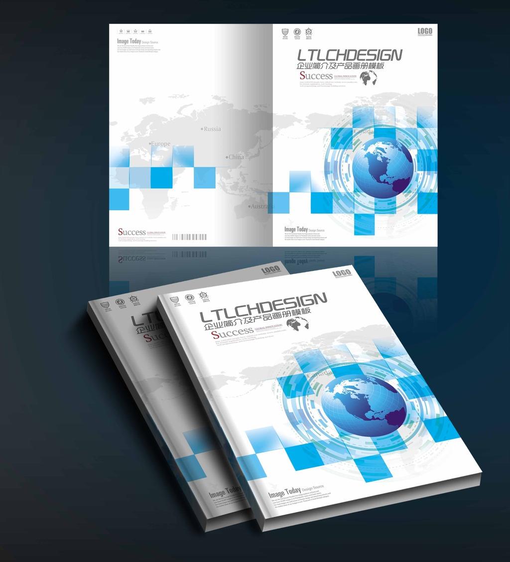 蓝色科技创意商务企业画册封面图片