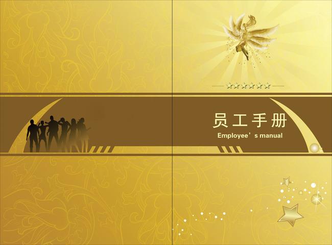 金色时尚员工手册封面设计模板