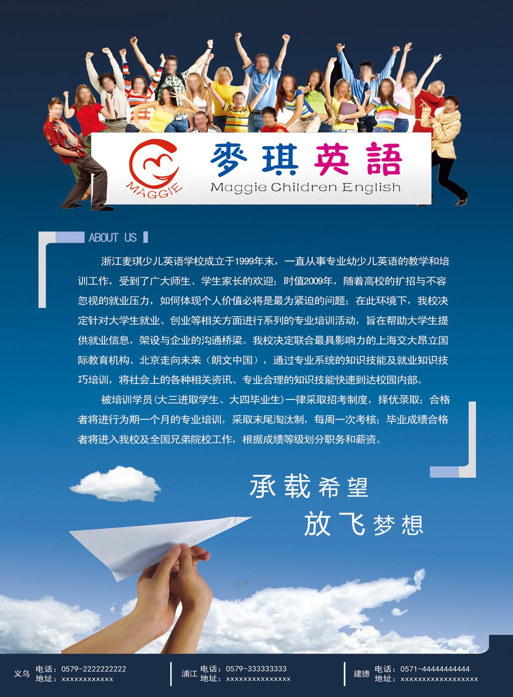 导理招生海报广告单页图片