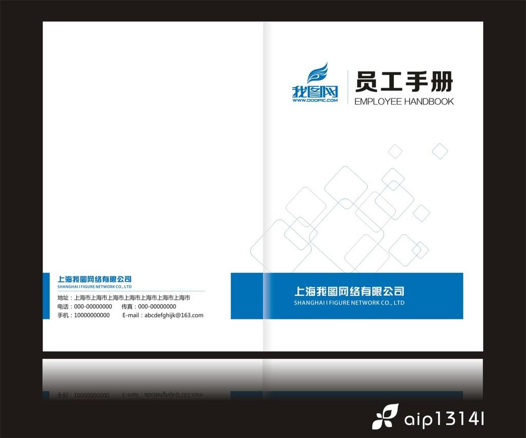 员工手册封面设计模板