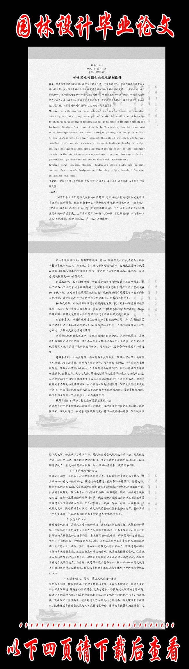 园林设计论文word模版
